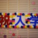 八重山地方32小中学校で一斉に入学式 父母らが新たな門出を祝福