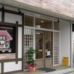 新栄大通り沿いに創作居酒屋オープン-「我が家」で飲む雰囲気を